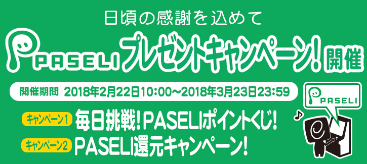PASELI_C