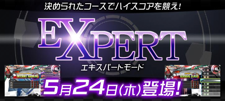 bmn_expert
