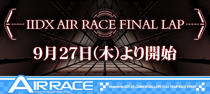 bnm_airrace7